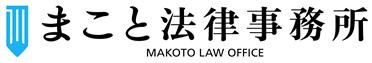 まこと法律事務所 MAKOTO LAW OFFICE